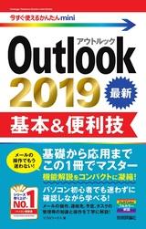 [表紙]今すぐ使えるかんたんmini Outlook 2019 基本&便利技