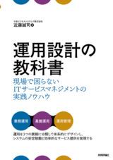 [表紙]運用設計の教科書 ~現場で困らないITサービスマネジメントの実践ノウハウ
