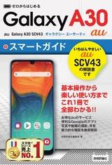 [表紙]ゼロからはじめる au Galaxy A30 SCV43 スマートガイド