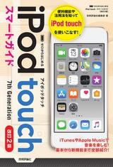 [表紙]ゼロからはじめる iPod touch スマートガイド[改訂2版]