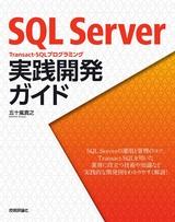 [表紙]SQL Server Transact-SQLプログラミング 実践開発ガイド