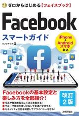 [表紙]ゼロからはじめる Facebookフェイスブック スマートガイド[改訂2版]