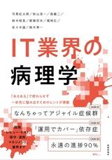[表紙]IT業界の病理学