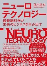 [表紙]ニューロテクノロジー ~最新脳科学が未来のビジネスを生み出す