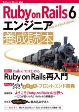 [表紙]Ruby on Rails 6 エンジニア養成読本