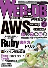 [表紙]WEB+DB PRESS Vol.113