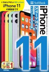 [表紙]ゼロからはじめる iPhone 11 スマートガイド ソフトバンク完全対応版
