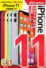 [表紙]ゼロからはじめる iPhone 11 スマートガイド ドコモ完全対応版