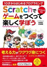 [表紙]10才からはじめるプログラミング Scratchでゲームをつくって楽しく学ぼう【Scratch 3対応】