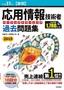 [表紙]平成<wbr/>31<wbr/>年<wbr/>【春期】<wbr/>応用情報技術者 パーフェクトラーニング過去問題集
