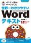 [表紙]世界一わかりやすい Word<wbr/>テキスト Word 2019/<wbr/>2016/<wbr/>2013<wbr/>対応版