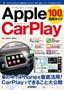 [表紙]Apple CarPlay 100%<wbr/>活用ガイド