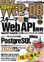 [表紙]WEB+DB PRESS Vol.108