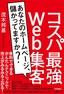 [表紙]コスパ最強<wbr/>Web<wbr/>集客<br/><span clas