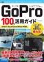 [表紙]GoPro 100<wbr/>%活用ガイド<br/><span clas