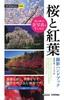 [表紙]今すぐ使えるかんたんmini<br/>桜と紅葉 撮影ハンドブック