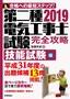 [表紙]2019<wbr/>年版 第二種電気工事士試験 完全攻略 技能試験編