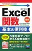 [表紙]今すぐ使えるかんたんmini<br/>Excel<wbr/>関数 基本&<wbr/>便利技<br/><span clas