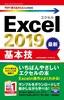 [表紙]今すぐ使えるかんたん<wbr/>mini Excel 2019 基本技