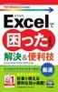 [表紙]今すぐ使えるかんたんmini<br/>Excel<wbr/>で困ったときの 厳選 解決&<wbr/>便利技<br/><span clas