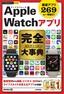 [表紙]今すぐ使えるかんたんPLUS+<br/>Apple Watch<wbr/>アプリ 完全大事典