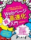 [表紙]HTML<wbr/>コーダー&<wbr/>ウェブ担当者のための Web<wbr/>ページ高速化超入門