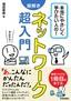 『本当にやさしく学びたい人の! 絵解き ネットワーク超入門』著者 増田若奈さんインタビュー