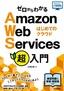 [表紙]ゼロからわかる Amazon Web Services<wbr/>超入門 はじめてのクラウド