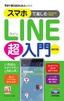[表紙]今すぐ使えるかんたんmini<br/>スマホで楽しむ<wbr/>LINE<wbr/>超入門<wbr/>[Android<wbr/>対応版]<wbr/>改訂<wbr/>2<wbr/>版