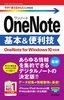 今すぐ使えるかんたんmini OneNote 基本&便利技[OneNote for Windows 10対応版]