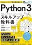 [表紙]Python<wbr/>エンジニア育成推進協会監修 Python 3<wbr/>スキルアップ教科書