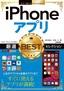 [表紙]今すぐ使えるかんたんEx<br/>iPhone<wbr/>アプリ 厳選<wbr/>BEST<wbr/>セレクション<br/><span clas