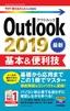 [表紙]今すぐ使えるかんたんmini<br/>Outlook 2019 基本&<wbr/>便利技