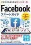 [表紙]ゼロからはじめる<br/>Facebook<wbr/>フェイスブック スマートガイド<br/><span clas