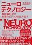 [表紙]ニューロテクノロジー<br/><span clas