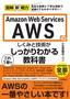 [表紙]図解即戦力<br/>Amazon Web Services<wbr/>のしくみと技術がこれ<wbr/>1<wbr/>冊でしっかりわかる教科書