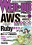 [表紙]WEB+DB PRESS Vol.113