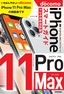 [表紙]ゼロからはじめる<br/>iPhone 11 Pro Max スマートガイド ドコモ完全対応版