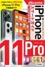 [表紙]ゼロからはじめる<br/>iPhone 11 Pro スマートガイド ドコモ完全対応版