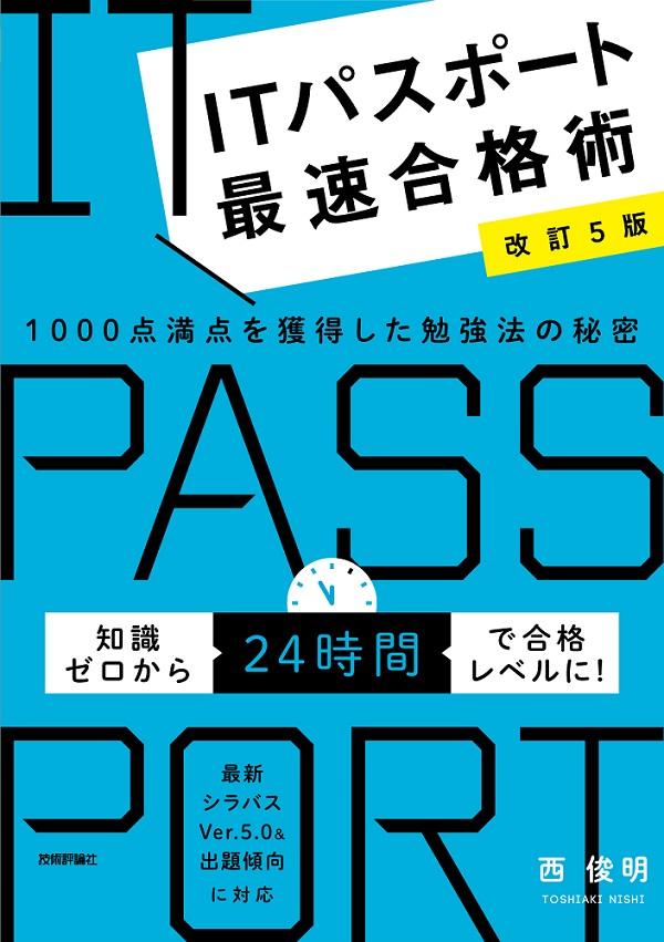 パスポート 勉強 時間 it