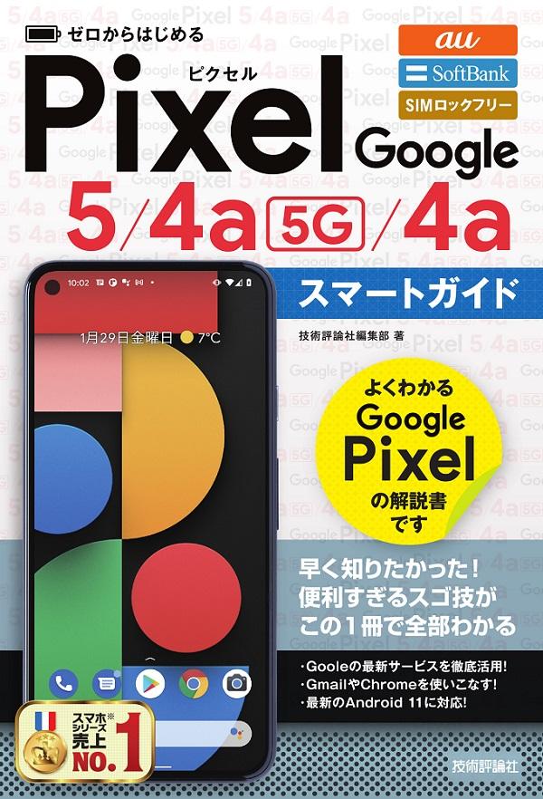 スクリーン ショット pixel5