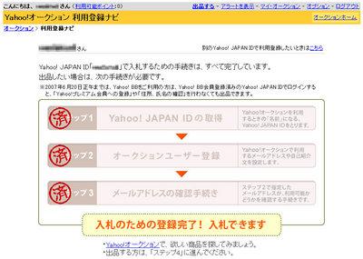 図1 入札するには,Yahoo! IDを取得して登録メールアドレスを確認するだけ。だれでも無料でとても簡単だ