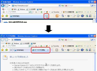 図5 一番の右側の小さなタブをクリックすると(上図),新しいタブが表示される(下図)