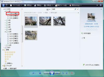 図3 Window フォトギャラリー。特定の日付のみの写真を表示させることができる(2006年3月28日の写真だけが表示させた場合)