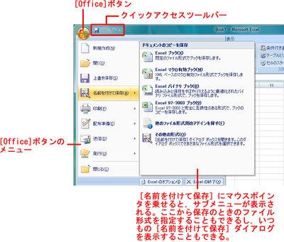 図2 [Office]ボタンのメニューとクイックアクセスツールバー