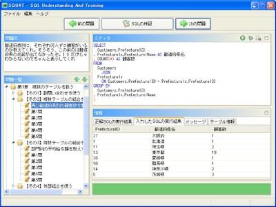 SQUAT:入力したSQLが正しいと判定されると,グリーンバーと実行結果が表示される(画面は開発中のもので実際の画面とは異なります)