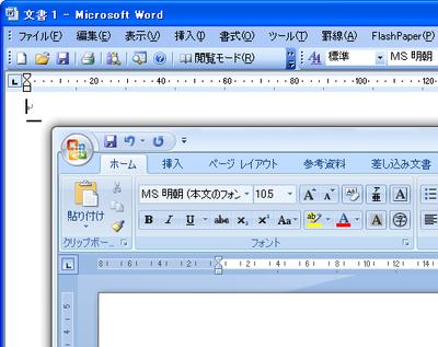 図1 Word2003とWord2007