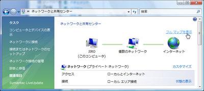 [コントロールパネル]→[ネットワークとインターネット]→[ネットワークと共有センター]の順にクリックすると,[ネットワークと共有センター]が表示される