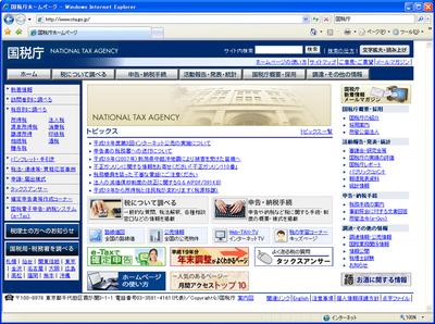 図1 国税庁のWebページ
