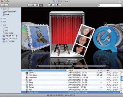 Leopard のFinder は,表示モードにCover Flow が追加され,サイドバーを含めiTunes そっくりのデザインになった。インターフェースは「iPod/iPhone との統合」を目指していることが伺える。